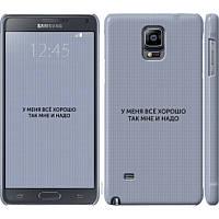 Чехол на Samsung Galaxy Note 4 N910H Всё хорошо (4891c-64) - Чехлы для Самсунг Galaxy Note 4 N910H