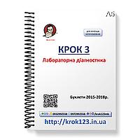 Крок 3. Лабораторная диагностика. Буклеты 2015-2018 (весна + осень). Для украинцев украиноязычных. Формат А5