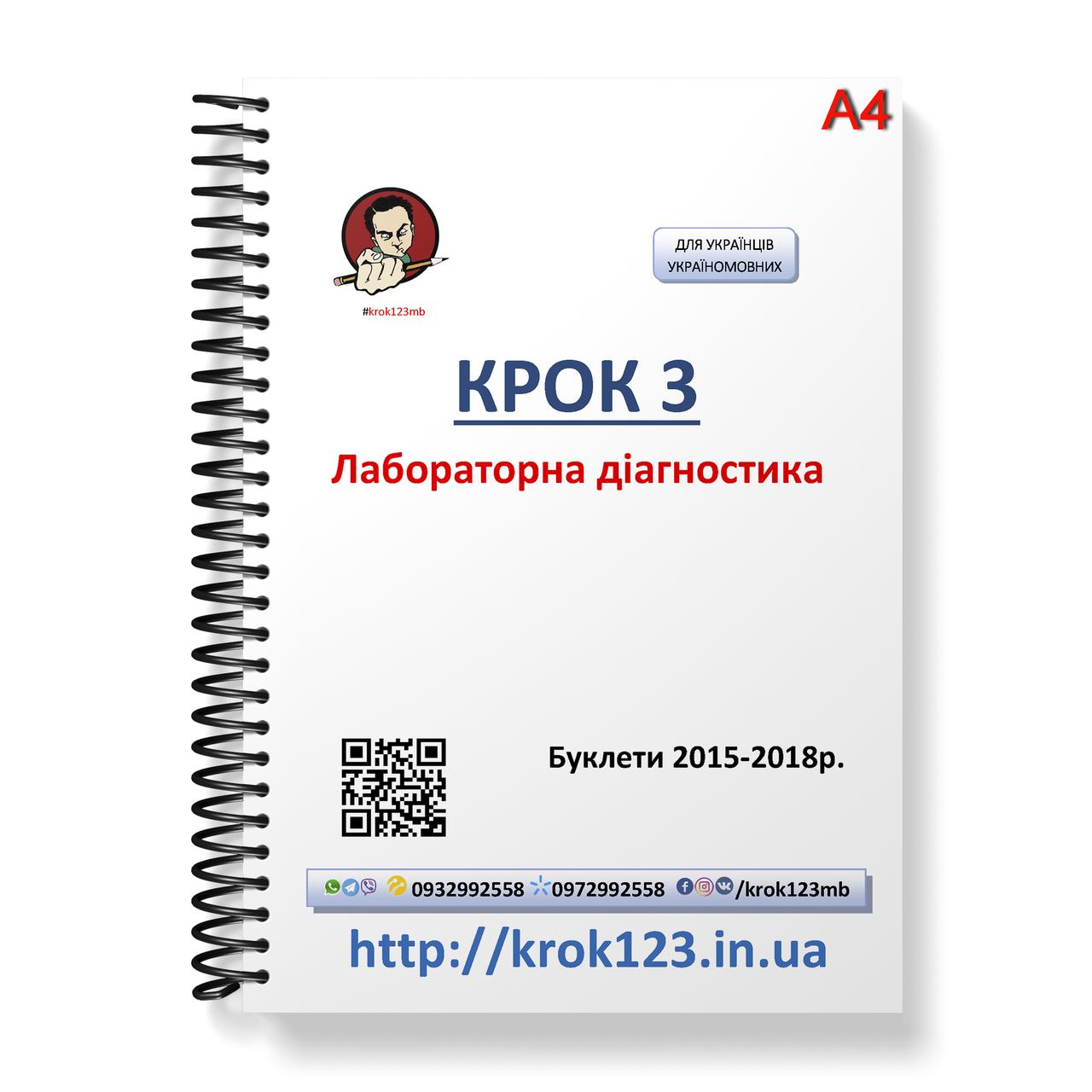 Крок 3. Лабораторная диагностика. Буклеты 2015-2018 (весна + осень). Для украинцев украиноязычных. Формат А4