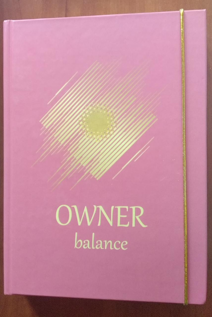 Терапевтичний і коучинговий щоденник OWNER BALANCE. (Ірина Кутова)