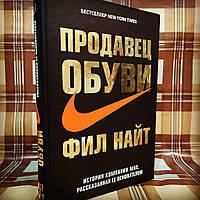 """Книга """"Продавец обуви"""" твердый переплет"""