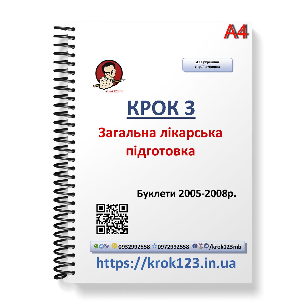 Крок 3. Общая врачебная подготовка. Буклеты 2005-2008 . Для украинцев украиноязычных. Формат А4