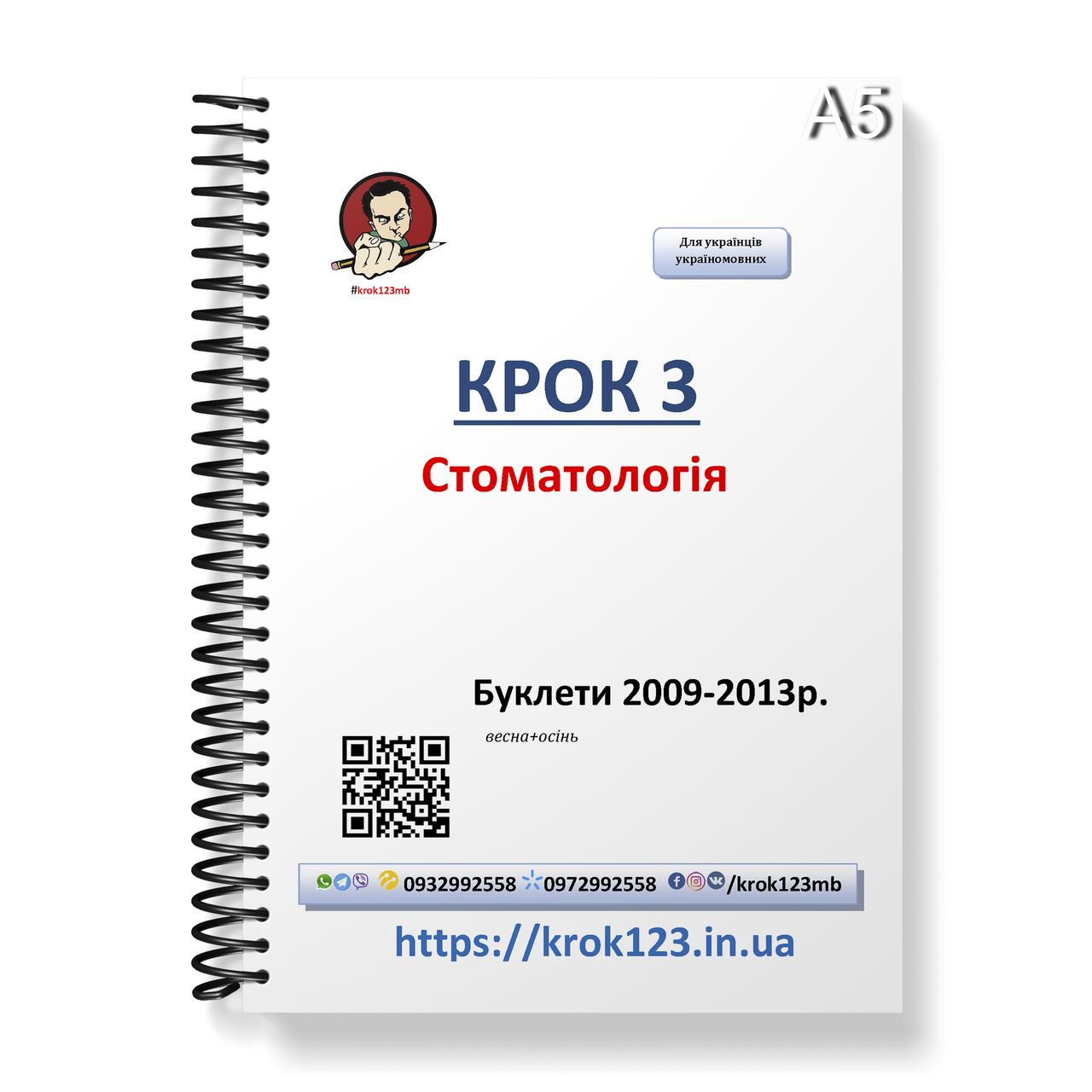 Крок 3. Стоматология. Буклеты 2009-2013 (весна + осень). Для украинцев украиноязычных. Формат А5