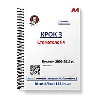 Крок 3. Стоматология. Буклеты 2009-2013 (весна + осень). Для украинцев украиноязычных. Формат А4