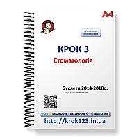 Крок 3. Стоматология. Буклеты 2014-2018 (весна + осень). Для украинцев украиноязычных. Формат А4