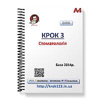 Крок 3. Стоматология. База 2014 року. Для украинцев украиноязычных. Формат А4