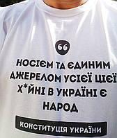 """Крута футболка """"Носій х**ні"""". 18+"""