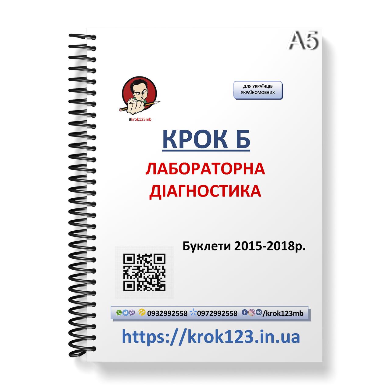 Крок Б. Лабораторная диагностика. Буклеты 2015-2018 . Для украинцев украиноязычных. Формат А5