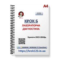 Крок Б. Лабораторная диагностика. Буклеты 2015-2018 . Для украинцев украиноязычных. Формат А4