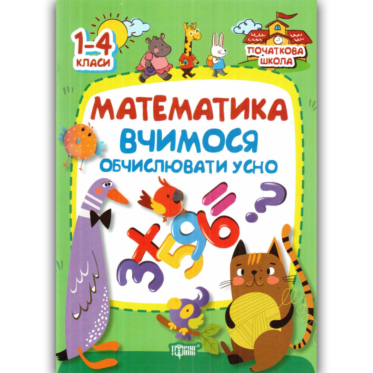 Математика Вчимося обчислювати усно 1-4 класи Авт: Заїка А. Вид: Торсінг