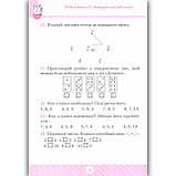Математика Вчимося обчислювати усно 1-4 класи Авт: Заїка А. Вид: Торсінг, фото 4