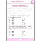 Математика Вчимося обчислювати усно 1-4 класи Авт: Заїка А. Вид: Торсінг, фото 5