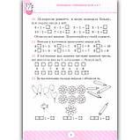 Математика Вчимося обчислювати усно 1-4 класи Авт: Заїка А. Вид: Торсінг, фото 6