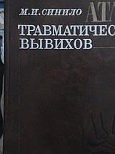 Синило М. І. Атлас травматичних вивихів. К. Здоровя 1979р.