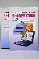 """Две книги: """"Информатика"""", учебник в двух частях"""