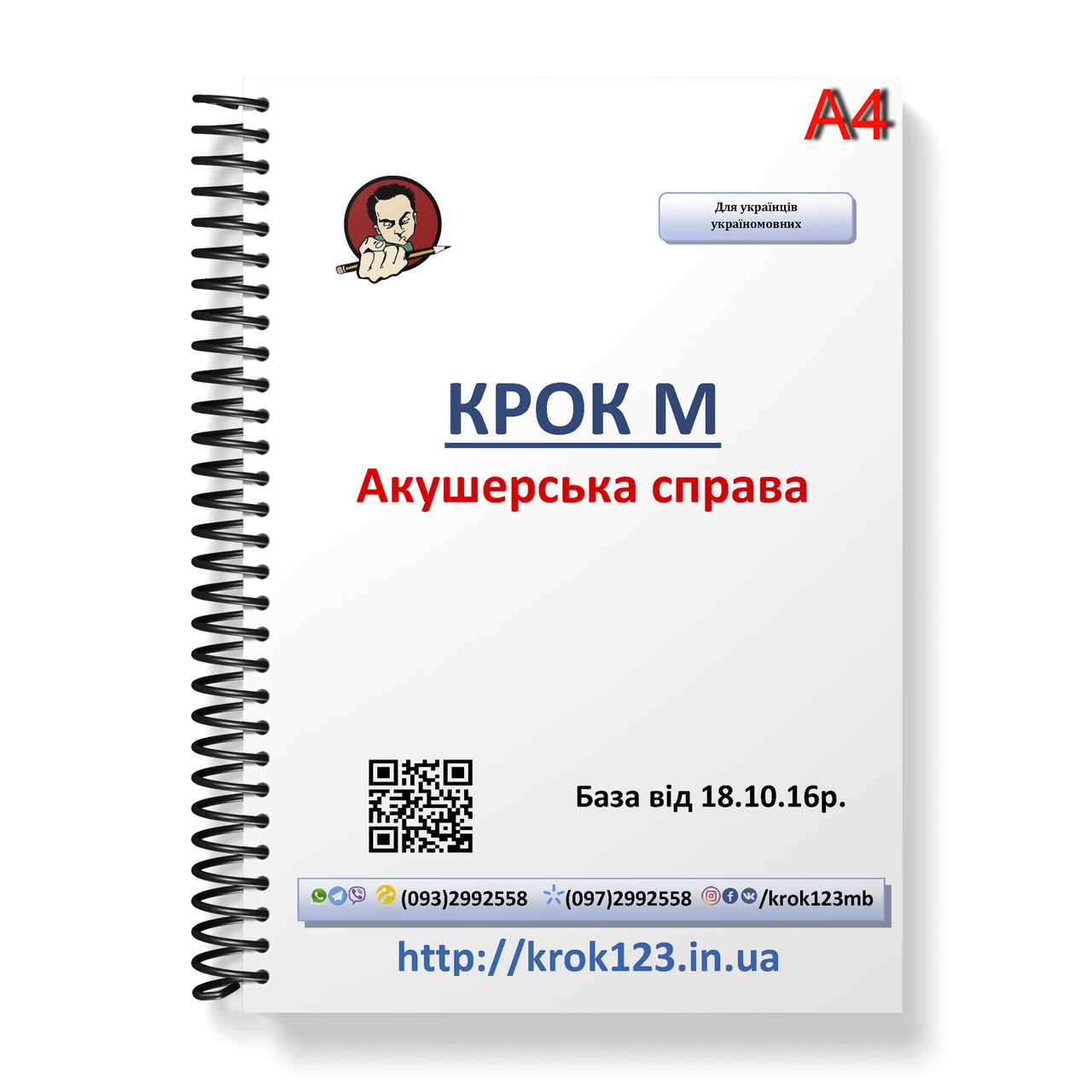 Крок М. Акушерское дело. База від 18.10.2016 року. Для украинцев украиноязычных. Формат А4
