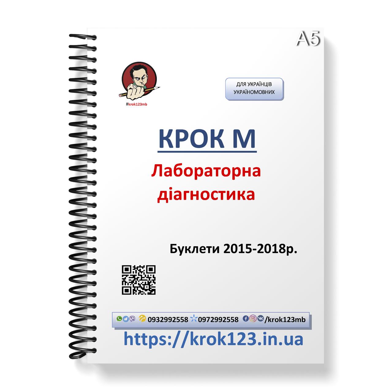 Крок М. Лабораторная диагностика. Буклеты 2015-2018 . Для украинцев украиноязычных. Формат А5