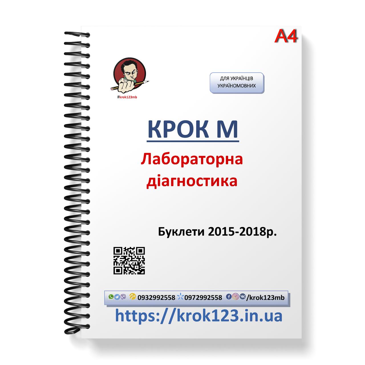 Крок М. Лабораторная диагностика. Буклеты 2015-2018 . Для украинцев украиноязычных. Формат А4