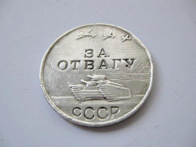 """Оригінал медалі """"За Відвагу"""" Срібло 925 проби"""