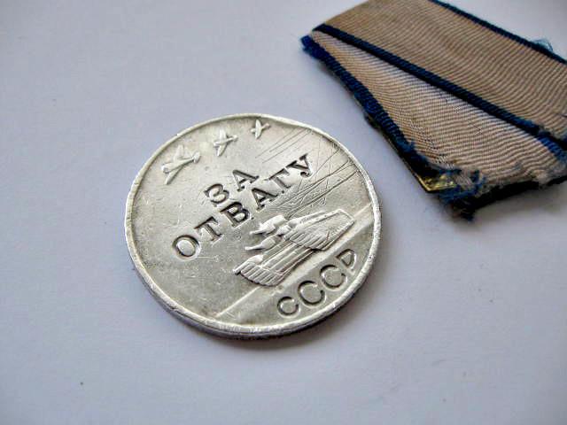 """Оригинал медали """"За Отвагу"""" Серебро 925 пробы"""