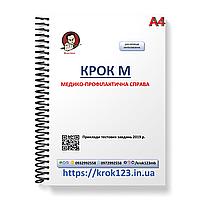 Крок М. Медико-профілактична справа. Буклеты 2015-2018 . Для украинцев украиноязычных. Формат А4