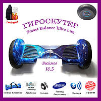 Гироскутер Гироборд Smart Balance Elite Lux 10,5 дюймов Автобаланс синий