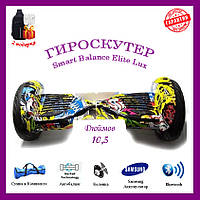 Гироскутер Гироборд Smart Balance Elite Lux 10,5 дюймов Автобаланс Хип Хоп