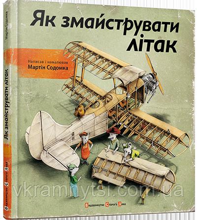 Як змайструвати літак. Видавництво Старого Лева