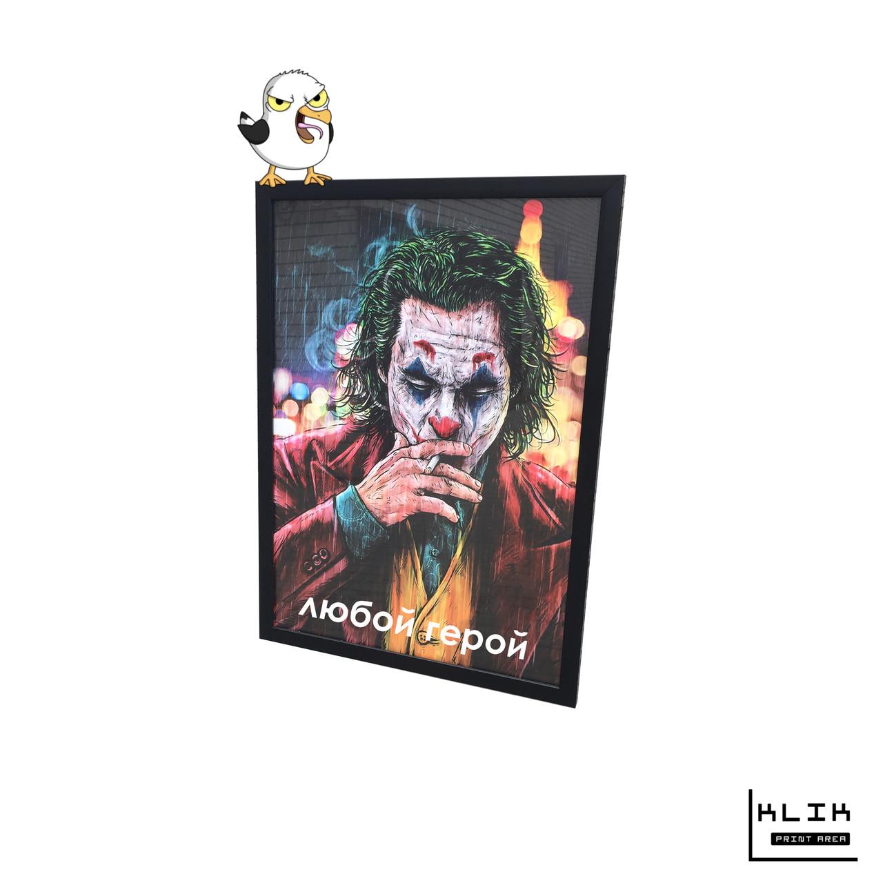 Постер Джокер. Размер А3