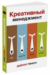 Книга Креативний менеджмент. Автор - Дамронг Пинкун (Абетка)