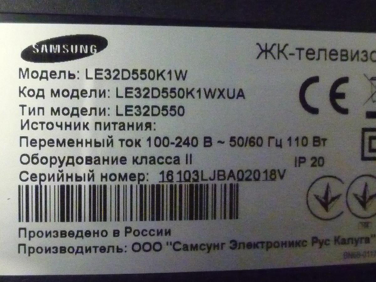 Плати від LCD TV Samsung LE32D550K1WXUA поблочно, в комплекті (неробоча матриця).