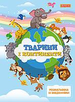 Раскраска с заданиями 1Вересня Животные и континенты 12 стр. 742768