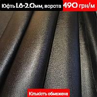 Кожа юфть шорно-седельная 1.8-2.0 мм, 1 сорт черная. Шкіра юфть шорно-сідлова чорна.