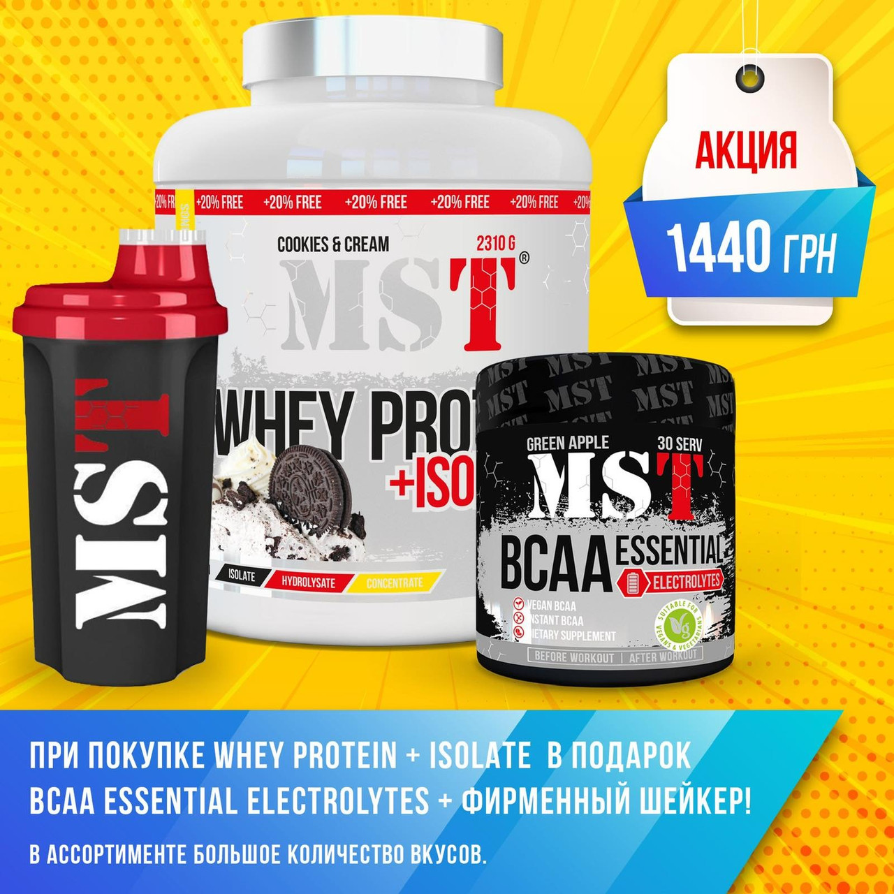 MST Whey Protein +Isolate 2310g
