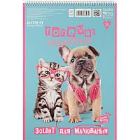 Альбом для рисования 30 л, A4, спираль, KITE / Studio Pets - Вместе навсегда 2