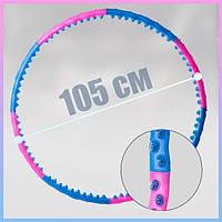 Масажний обруч гімнастичний. Хулахуп для схуднення талії розбірний з магнітами (діаметр 105 см)