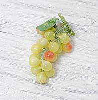 Виноград 10 см. белый