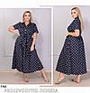 Платье-рубашка миди в горох коттон 48-50,52-54,56-58,60-62,64-66, фото 2