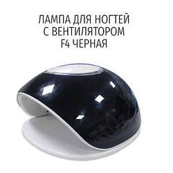 Лампа для ногтей с вентилятором черная F4S, UV LED, 48W, таймер, сенсор