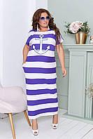 Женское платье в полоску большие размеры фиолетовая полоска