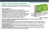Пробиотики для нормализации пищеварительной системы Джерелия Пробіотики для нормалізації травної системи, фото 5