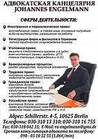 Регистрация торговой марки в Германии. Адвокат в Берлине