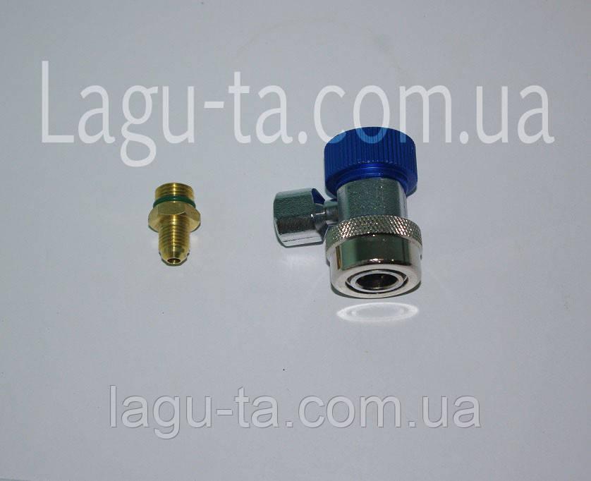 Быстросъёмное (коннектор) соединение для автокондиционера на R134a