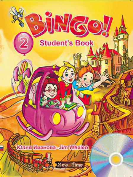 Учебник английского языка Bingo Нью Тайм Книга для ученика + CD Уровень 2 (рус)