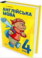 Учебник Основа Английский язык 4 класс (Для общеобразовательных учебных заведений)