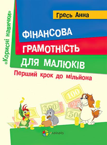 Финансовая грамотность для детей Основа Первый шаг к миллиону (укр)