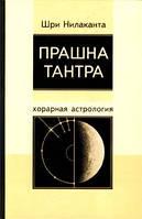 Прашна-Тантра. Хорарная астрология. Шри Нилаканта