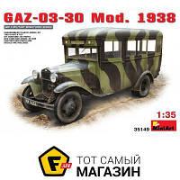 Модель 1:35 автобусы - Miniart - GAZ-03-30 Mod.1938 (MA35149) пластмасса