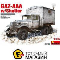 Модель 1:35 грузовики - Miniart - GAZ-AAA with Shelter (MA35183) пластмасса