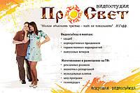 Видеограф в Крыму, в Севастополе, В Ялте, в Евпатории, в Симферополе
